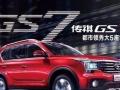 9月1日-淄博世东传祺店正式开业!惊喜不能错过