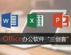 黃浦辦公自動化培訓 PPT 幻燈片制作培訓