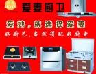 欢迎访问 爱妻燃气灶热水器油烟机 全国各市售后服务维修?!