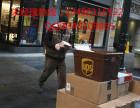 哈尔滨市UPS国际快递 道里UPS国际快递公司