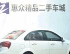 别克 凯越 2013款 1.5L 自动经典型选择惠众 选择放心