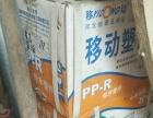 低价出售一批移动4分PP-R精品家装管