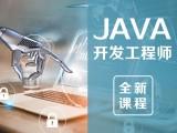 哈尔滨Java软件开发就业面授培训班