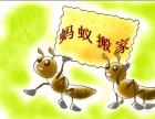 北仑搬家公司蚂蚁搬家提供专业搬家搬厂,长短途个假