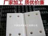数控精加工UHMW-PE垫块