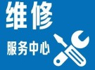 欢迎进入-义乌博浪空气能(各中心)售后服务总部-电话