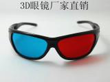 暴风左右红蓝3d眼镜电脑专用手机电视电影三D立体眼睛近视通用款