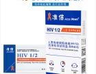 HIV检测试纸,选择准信品牌,药监局备案