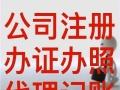 蒋会计工作室专业注册公司低费速办各类营业执照代理记