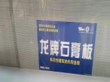 武汉市龙牌石膏板