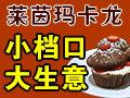 莱茵玛卡龙甜品 诚邀加盟