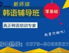 新环球教育韩语培训 您身边的韩语培训专家