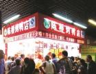 陈桥烤鸭店加盟 卤菜熟食 投资金额 1-5万元