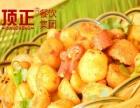 上海炕洋芋免加盟培训加盟