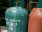 个人出售液化气钢瓶+讯达液化气灶