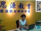 海南网页设计培训 海南网页淘宝美工培训