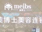 【苏州美博士MEIbs】加盟官网/加盟费用/项目