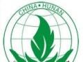 湖南省环境治理行业协会加盟 清洁环保