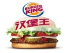 汉堡王加盟国际快餐连锁品牌汉堡王怎么样加盟好不好