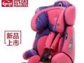 感恩全新未拆儿童安全座椅