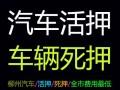 柳州车辆抵押贷款