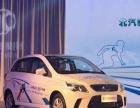 北汽新能源—纯电动汽车加盟