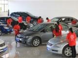 北京哪里能学汽车美容装具北京哪里有汽车美容装具培训学校