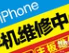iphone手机原装屏幕维修更换 苹果手机专业维修