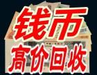 沈阳回收建国纪念钞价格