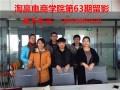 滨州电商培训 滨州淘宝运营培训 淘赢电商学院