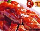 脆皮烤鸭北京烤鸭怎么吃做法大全来昆明顶正色香味俱全