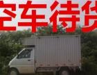 空车待货私人五菱厢式货车生活配送我自己开货车找工做