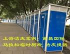 流动 移动厕所出租 单体 连体 玻璃钢厕所出售