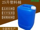 山東25升塑料桶25公斤塑料桶生產廠家