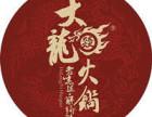 成都大龙燚火锅加盟 大龙焱火锅加盟费50万够吗