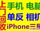 龙岩回收VIVO/OPPO/华为/荣耀/魅族/苹果