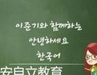 淮安哪里有学韩语的培训机构学个基本的韩语口语要多少钱