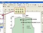 易佳工艺软件EasyCraft-易佳毛衫工艺软件/送教程