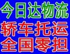 大庆轿车托运,大庆市轿车托运,轿车运输,小轿车托运