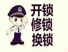 龙岗布吉丹竹头平湖开锁公司电话24小时快速上门服务
