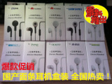 品牌 国产耳机 手机耳机 华为中兴手机原装耳机 国产耳机 金立耳