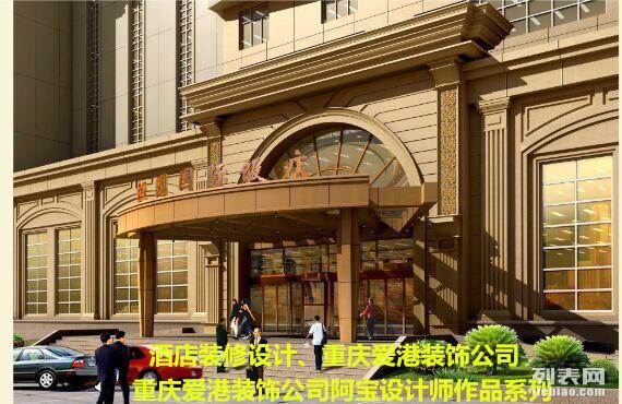 重庆专业酒店装修设计公司 酒店门头设计效果图 爱港装饰