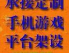 安徽神游网络手机游戏软件开发定制