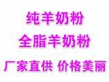 纯羊奶粉厂家,陕西中老年羊奶粉,纯羊奶粉厂家代加工