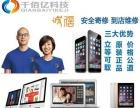 天津苹果iphone5C屏幕碎了更换屏幕维修主板