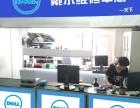 青岛dell戴尔笔记本电脑不开机液晶屏系统戴尔笔记本维修点