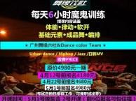 广州全日制流行舞蹈训练营包住宿,广州学街舞,JAZZ教练班