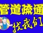 广州大道南疏通下水道疏通马桶清理化粪池随约随到