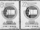 第五届学生代表大会邮票今年多少钱好卖