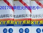 成都锦城单招培训学校